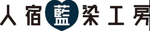 人宿藍染工房 – 静岡市の藍染体験工房