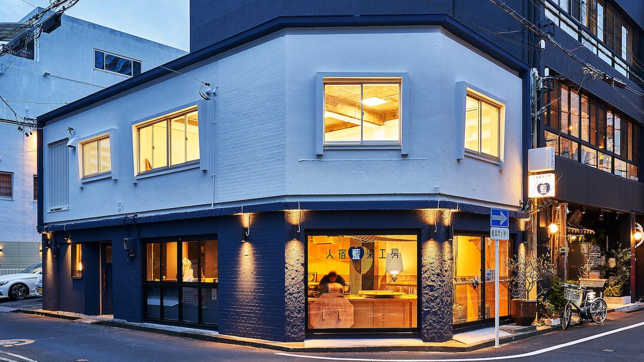 静岡の藍染体験工房|人宿藍染工房
