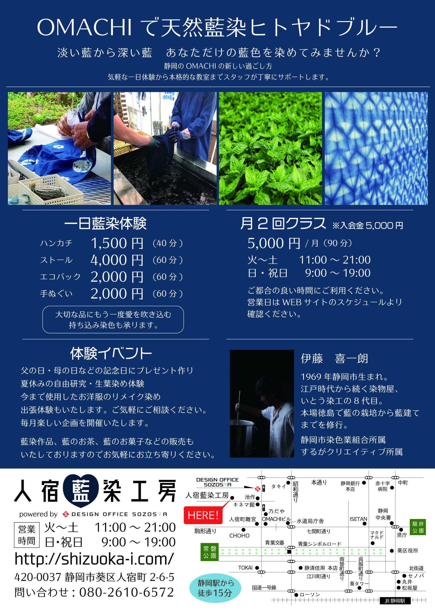 静岡市の藍染工房|人宿藍染工房フライヤー