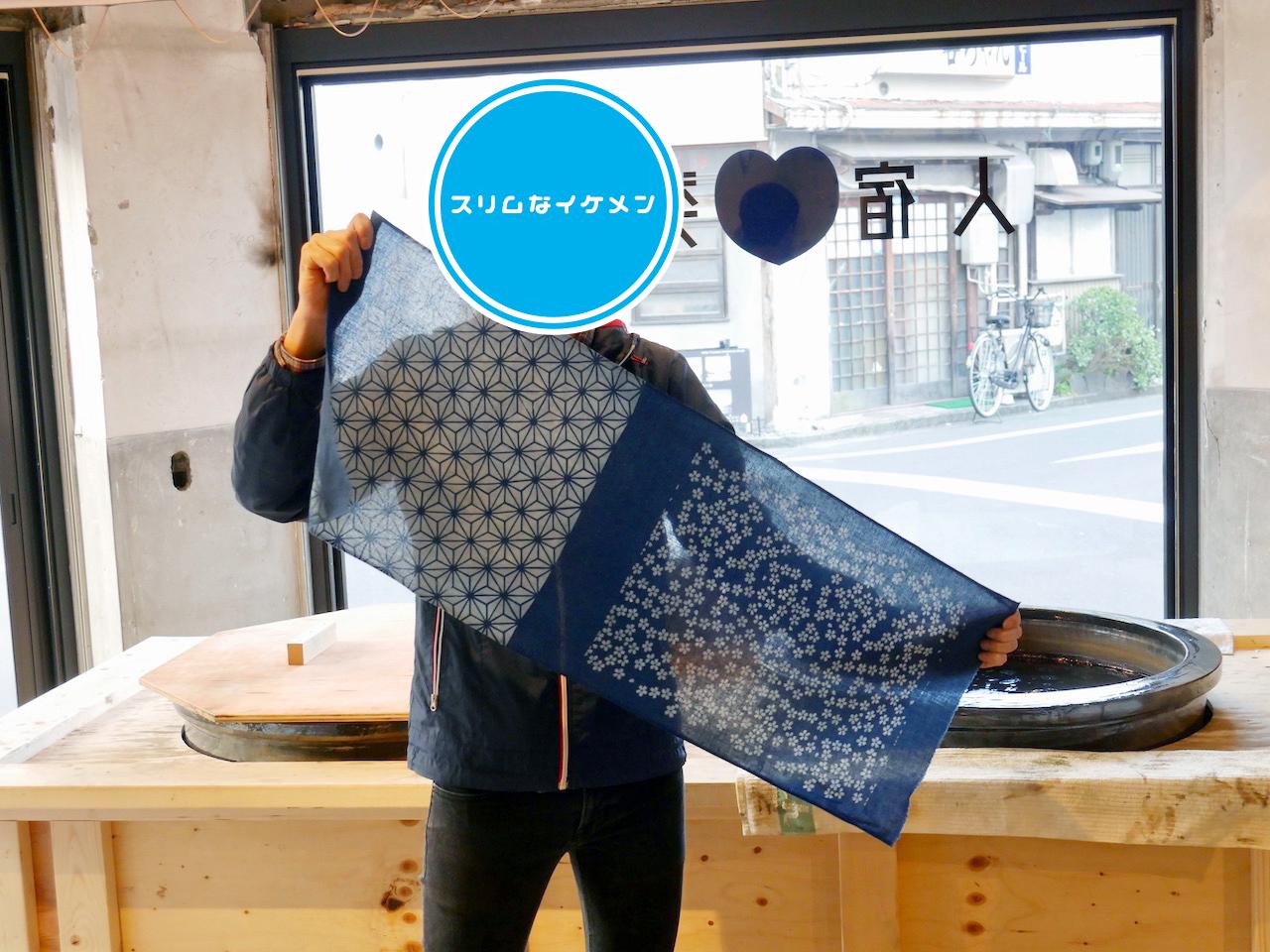 イケメンが染めると作品もイケメンに仕上がる:人宿藍染工房