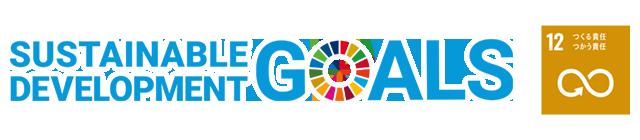 SDGs:染め直しの取り組み