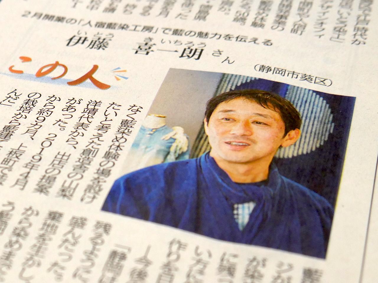 静岡新聞朝刊2020.3.19「この人」(中部地域版/P.20)