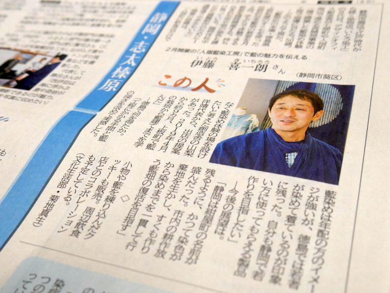 静岡新聞「この人」掲載していただきました