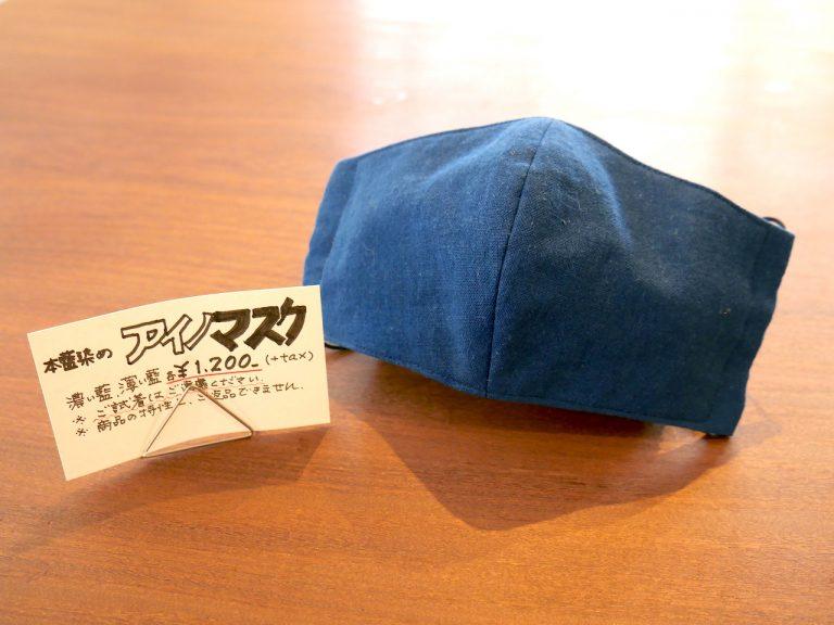 人宿藍染工房の本藍染マスク在庫の準備が整いましたので再販いたします【販売中】