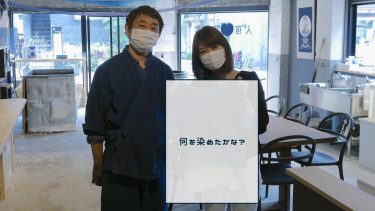 【news every. しずおか】のロケをしていただきました:人宿藍染工房