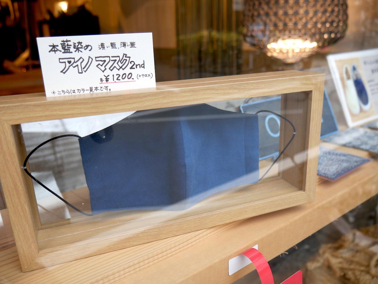 静岡市内で布マスク販売中のお店:人宿藍染工房