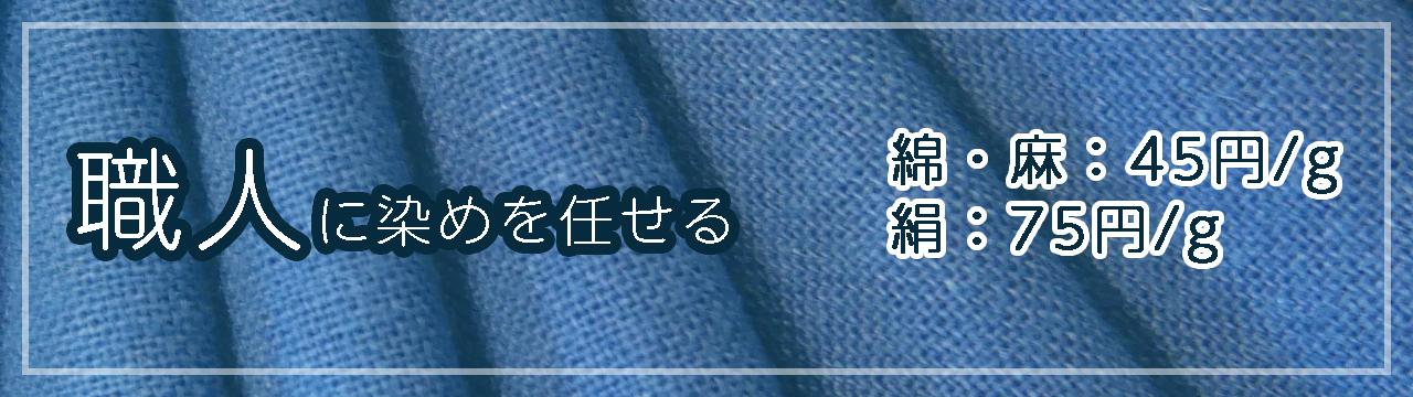 お好きなモノを藍染リメイク|オーダー染め直し