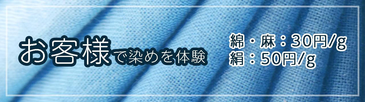 お好きなモノを藍染リメイク:持ち込み藍染リメイク