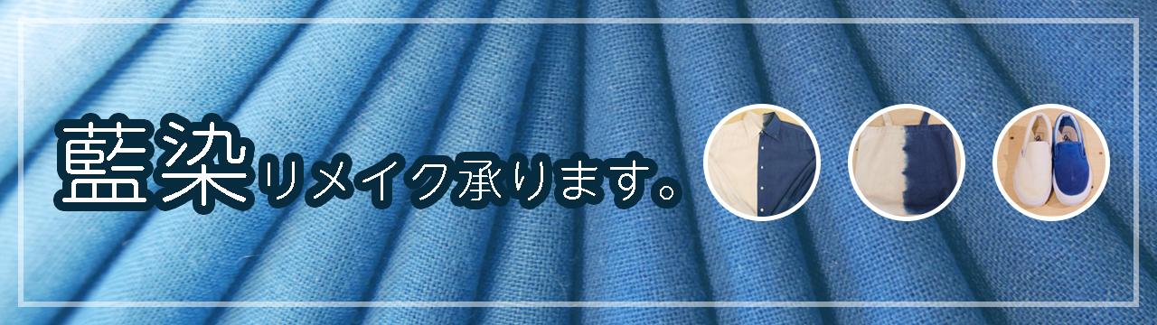 お好きなモノの藍染リメイク(染め直し):人宿藍染工房