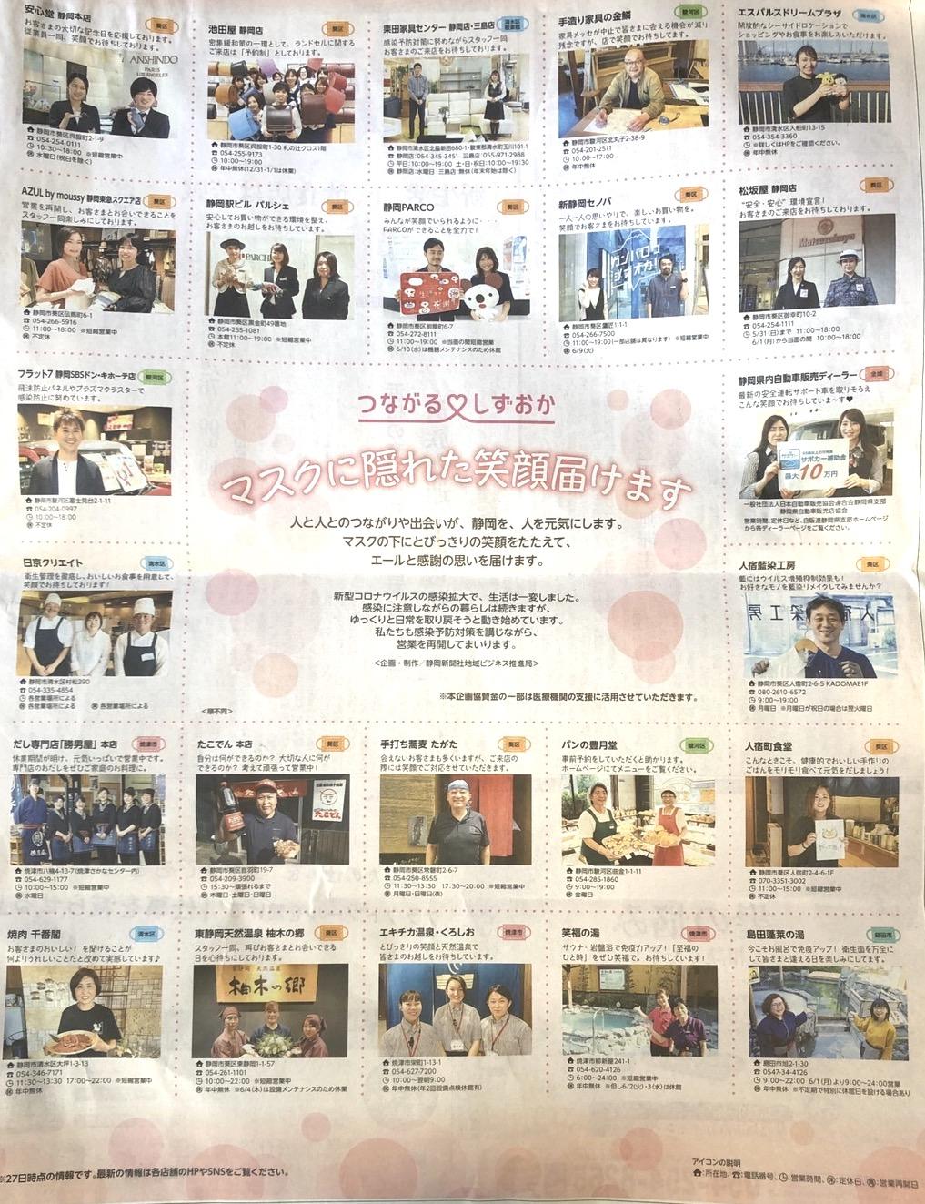 静岡新聞「マスクに隠れた笑顔届けます」より