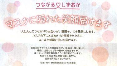 マスクに隠れた笑顔届けます:静岡新聞ご覧ください