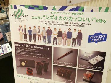 【開催中】静岡の若手職人「するがクリエイティブ」のグループ展@静岡伊勢丹