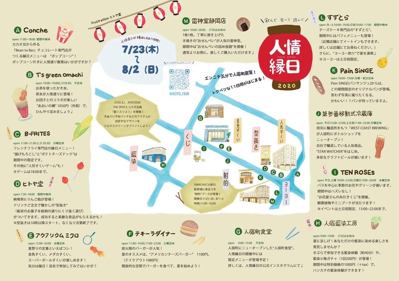 【7.23〜8.2開催】人情縁日:人宿町界隈で楽しむ縁日ムード