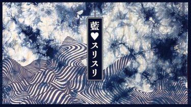 【7.25〜26開催】藍♡スリスリ:本藍染とポップなアートを楽しむスペシャルイベント