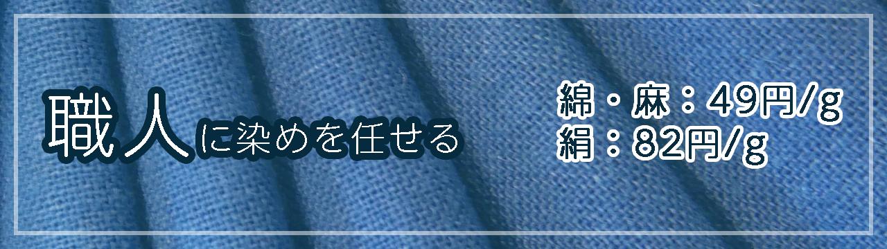オーダーメイド藍染染色